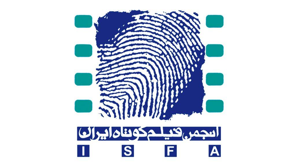 Logo Iranian Short Film Association